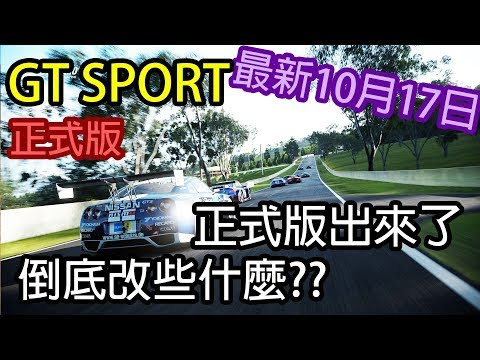 【Kim阿金】GT Sport 正式版出來了 到底改些什麼?? 跑車浪漫旅 競速 版本1.02 最新2017/10/17