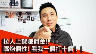 第三集(完結):當Youtuber能不能賺到錢?|付費?有沒有搞錯?