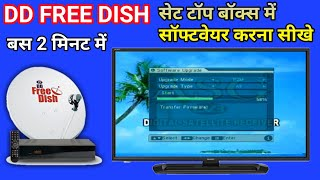 dd free dish software update problem link again - TH-Clip