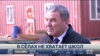 До конца года в Туркестанской области откроют три школы