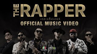 THE RAPPER (OFFICIAL MV) - JOEYBOY, KHAN, FUKKING HERO , TWOPEE, PMC & URBOYTJ