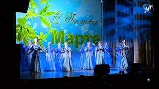 В областной филармонии состоялось торжественное мероприятие, посвященное Международному женскому дню