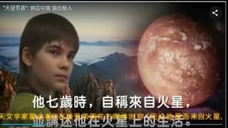 """""""火星男孩""""波力斯卡解读中国的《周易》"""