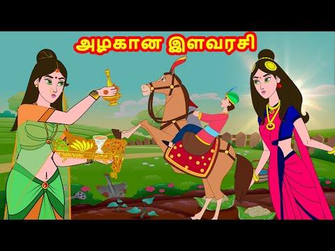 அழகான இளவரசி  - The Beautiful Princess Tamil Stories - kathai padalgal for kids-Tamil Fairy tales