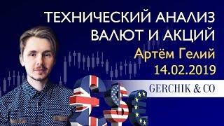 ≡ Технический анализ валют и акций от Артёма Гелий на 14.02.2019.