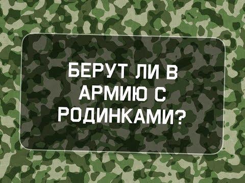 Берут ли в армию с родинками и родимыми пятнами?