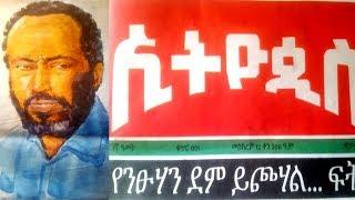 ኢትዮጲስ በ001 የመጀመሪያ እትሟ በምርመራ ጋዜጠኝነቷ ስለ ኢንጅነሩ ምን አለች ? ግሩም ማስረጃዎች የታጨቁበት። Ethiopis By Eskinder