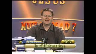 Mohammed a true Prophet?..Muslim - Christian debate (Full)