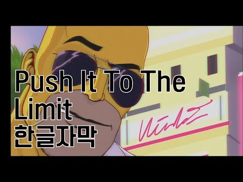 [한글자막] Paul Engemann – Push It To The Limit