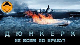 Дюнкерк – Обзор Военного Аттракциона От Нолана