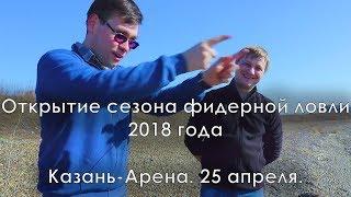 Фидерные Фидерная в Казани