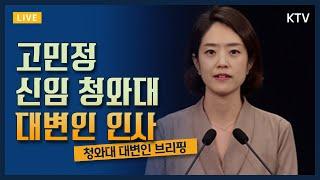 문재인 정부 첫 여성 청와대 대변인, 신임 대변인 인사 - 고민정 청와대 대변인 브리핑