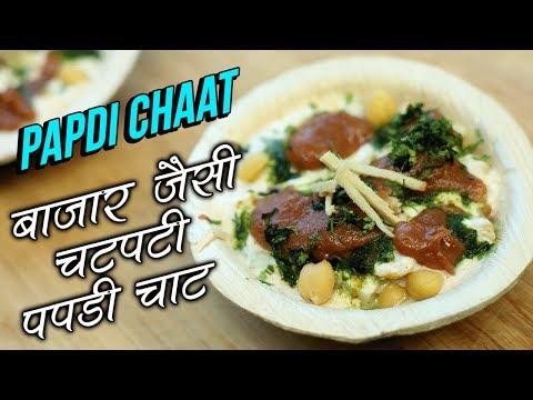 Dahi Papdi Chaat Recipe in Hindi – How To Make Papri Chaat At Home – Chaat Recipe – Nupur