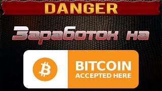 Заработок на биткоинах(Bitcoin) от 10k в день! (разоблачение)