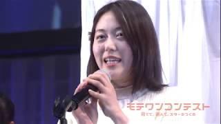 【モテワンコンテスト 2017】神キュングランプリ・兵藤美帆 - YouTube