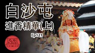 【進香精華(上)】 白沙屯進香去程精華  |民俗大廟埕 ep.121
