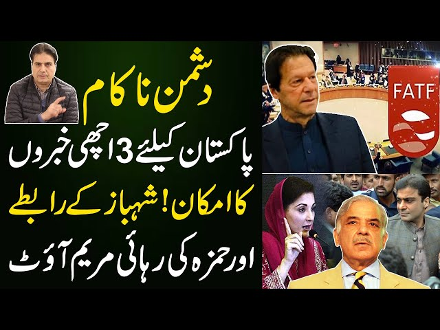 Three Good News For Pakistan, FATF | Senate Election & Humza Shahbaz Bail