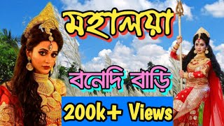 Mahalaya 2020 | Mahalaya Special Vlog | Durgapuja 2020 | Bonedi bari puja | Mahalaya - Download this Video in MP3, M4A, WEBM, MP4, 3GP