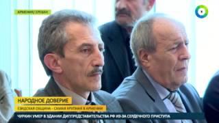 Армянские нацменьшинства готовятся к парламентским выборам - МИР24