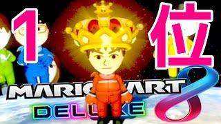 王冠は俺のものだあああああああ!! - マリオカート8 DX