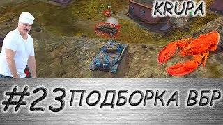 ПОДБОРКА ВБР /// WoT BLITZ /// KRUPA /// #23 ВЫПУСК