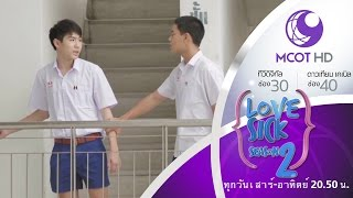Love Sick The Series season 2 - EP 29 (13 ก.ย.58) 9 MCOT HD ช่อง 30