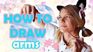 Смотреть онлайн Как рисовать руки и кисти в аниме