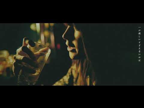 悲しみのレモンサワー(Music Video)