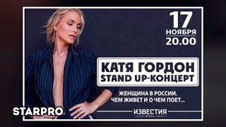 Катя Гордон - Stand Up-Концерт 17 ноября (Тизер)
