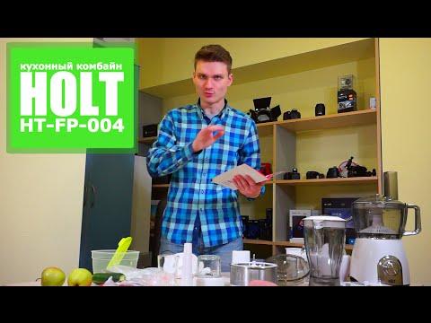 Holt HT-FP-004 cena un informācija | Virtuves kombaini | 220.lv