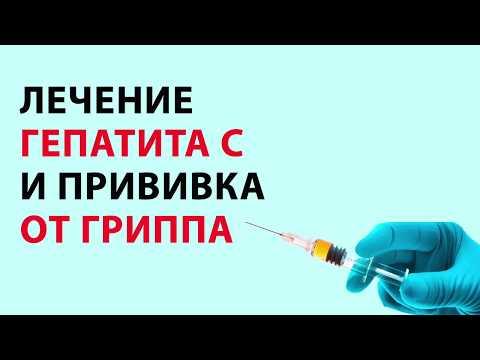 Гепатит c лечение цена