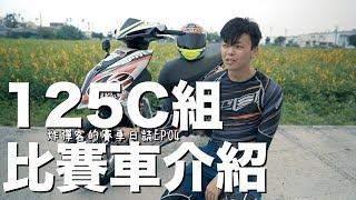 【TSR 125C(TSRRC)組比賽車介紹 】炸彈客的賽車日誌EP.04