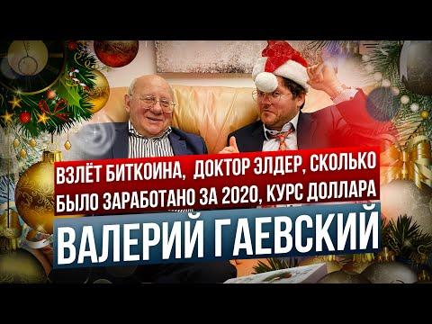 Что будет с биткоин, итоги 2020, важные советы трейдерам - Валерий Гаевский и Денис Стукалин