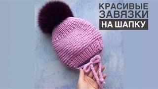 Как сделать завязки на шапку ребенку самой