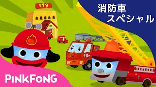 消防車の歌とゲーム、童話あつめ | 消防車スペシャル | ピンクフォン童謡