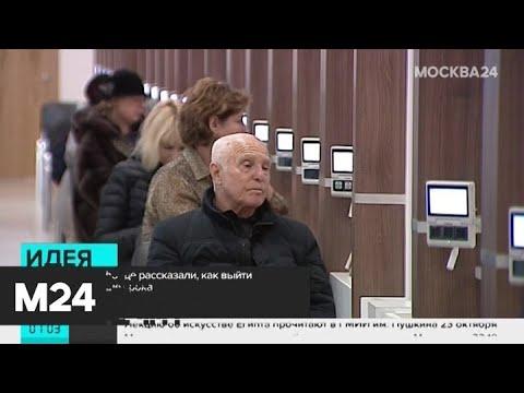 В ПФР рассказали, как выйти на пенсию раньше срока - Москва 24