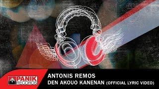 Αντώνης Ρέμος - Δεν Ακούω Κανέναν | Antonis Remos - Den Akouo Kanenan - Official Lyric Video
