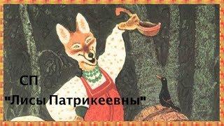 """76. Приглашение в СП """"Лисы Патрикеевны"""""""