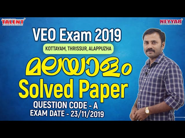 Malayalam Solved Question Paper