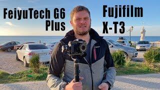 FeiyuTech G6 Plus - компактный стаб для Fujifilm X-T3