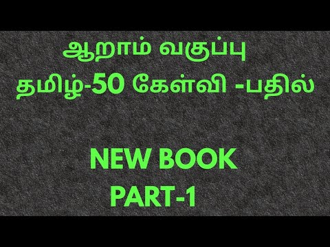 6th science 2nd term samacheer for tnpsc 1 mark from lesson in tamil