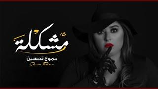 Dumooa Tahseen - Mushklah (Official Music Video) |دموع تحسين - مشكله (فيديو كليب) |2020 تحميل MP3