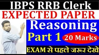 IBPS RRB Clerk Reasoning Expected Paper Part 1 | Syllogism | Inequality | Coding Decoding & Missli