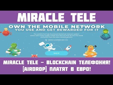 Miracle Tele - Супер Airdrop! Пассивный заработок! Платят в евро!