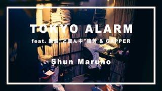 "Shun Maruno ""TOKYO ALARM feat 原島""ど真ん中""宙芳&GAPPER"" (Official Music Video)"