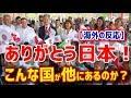 海外「こんな国が他にあるか?」「 ありがとう日本。」被災地の子供達を救う日本の支援にメキシコ人が感動【海外の反応】
