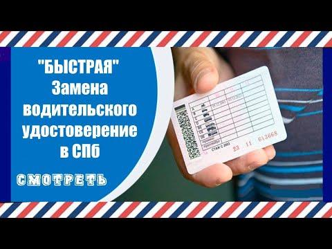Замена водительского удостоверение в МРЭО СПб 2020