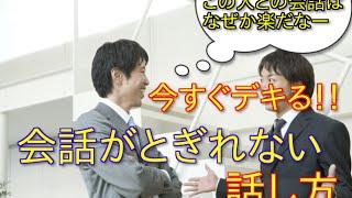 【会話術】すぐデキる会話がとぎれない話し方。会話上手になる会話術 - YouTube