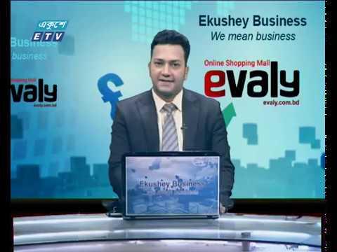 Ekushey Business || বিজনেস সংবাদ || 22 September 2019 || ETV