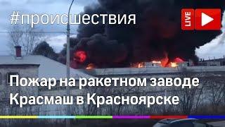 Пожар на оборонном заводе